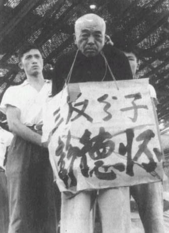Peng Dehuai during Cultural Revolution